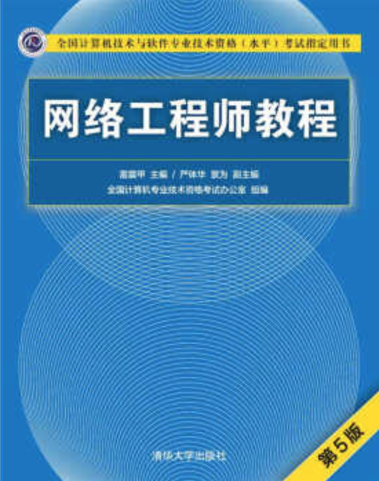 软考网络工程师教程第五版(2018年最新版) - 第1张  | 鹿鸣天涯