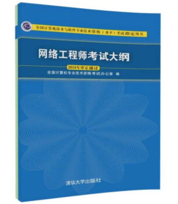 软考网络工程师考试大纲(2018年最新版) - 第1张  | 鹿鸣天涯