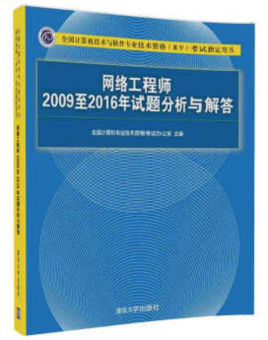 软考网络工程师2009至2016年试题分析与解答 - 第1张    鹿鸣天涯