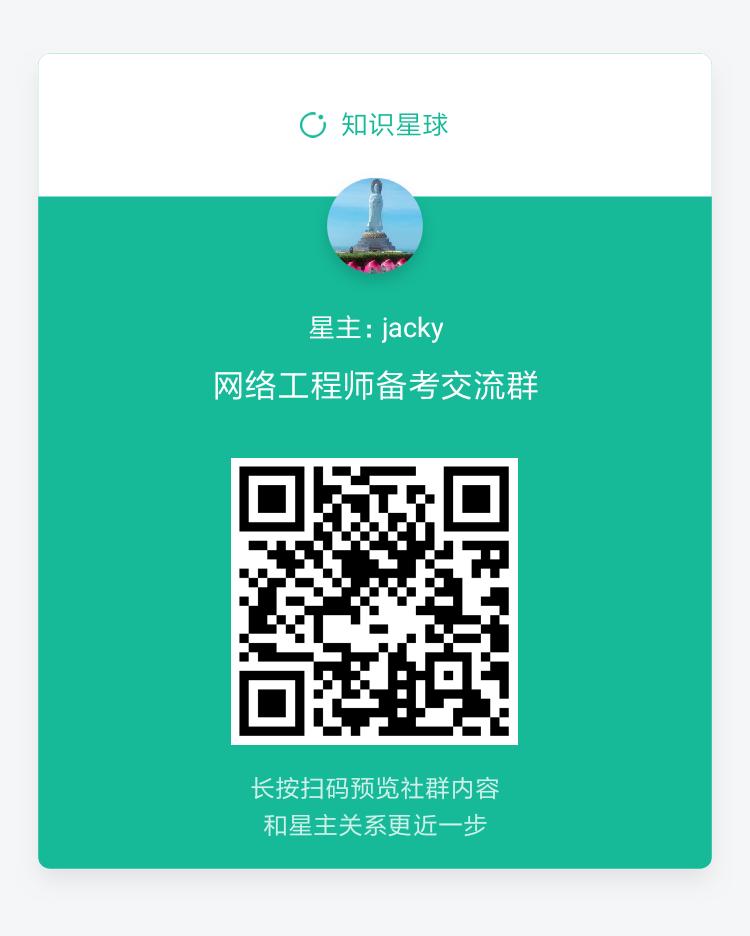 2019年软考网络工程师备考指南 - 第3张 | 鹿鸣天涯