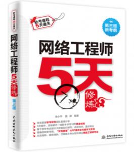 软考网络工程师5天修炼(第三版) - 第1张  | 鹿鸣天涯