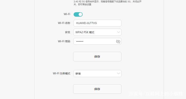 你家里WIFI安全吗?浅析WiFi的安全 - 第2张  | 鹿鸣天涯