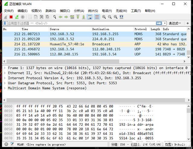 你家里WIFI安全吗?浅析WiFi的安全 - 第3张  | 鹿鸣天涯